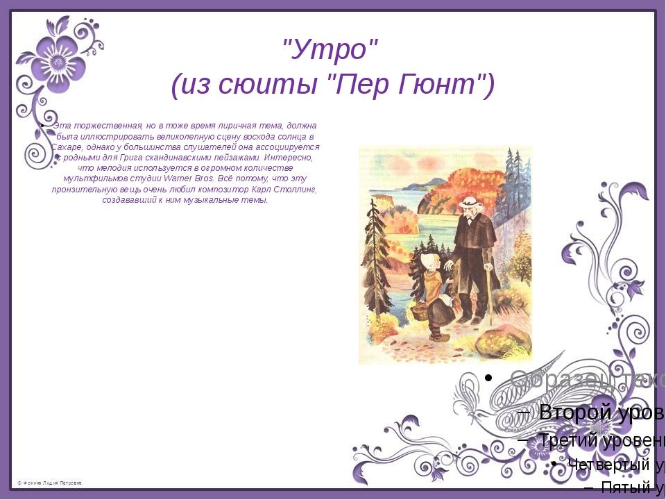 УТРО ИЗ СЮИТЫ ПЕР ГЮНТ ГРИГА СКАЧАТЬ БЕСПЛАТНО