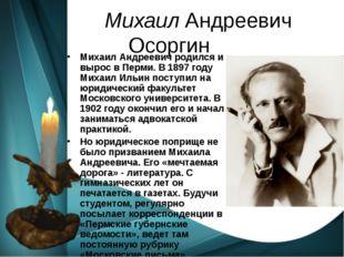 Михаил Андреевич Осоргин Михаил Андреевич родился и вырос в Перми. В 1897 го