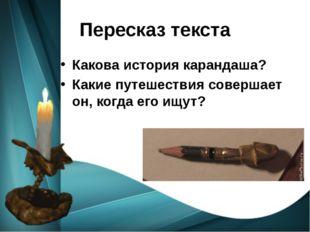Пересказ текста Какова история карандаша? Какие путешествия совершает он, ког