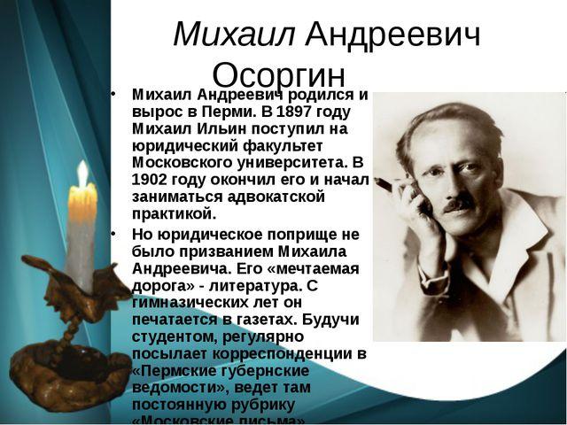 Михаил Андреевич Осоргин Михаил Андреевич родился и вырос в Перми. В 1897 го...