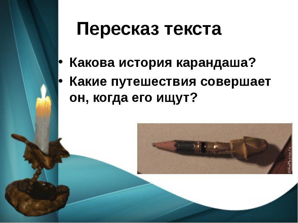 Пересказ текста Какова история карандаша? Какие путешествия совершает он, ког...