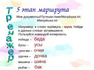 5 этап маршрута Мои документы//Путешествие/Матрёшка.txt. Матрёшка.txt Наприме