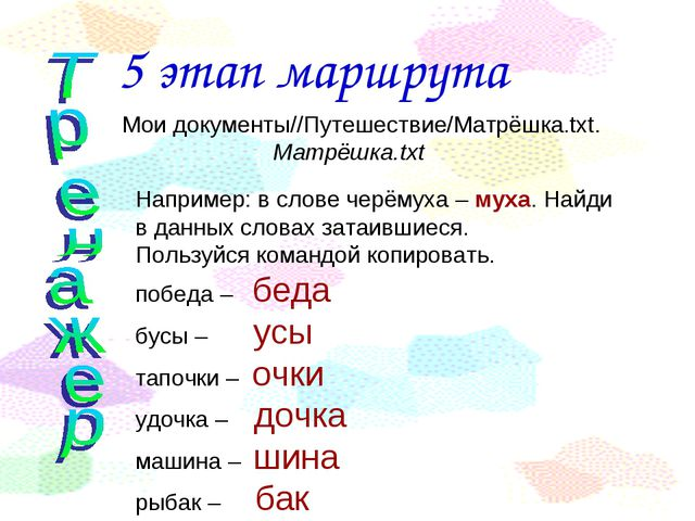 5 этап маршрута Мои документы//Путешествие/Матрёшка.txt. Матрёшка.txt Наприме...