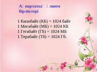 Ақпартатың өлшем бірліктері 1 Килобайт (КБ) = 1024 байт 1 Мегабайт (МБ) = 102