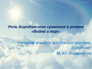 Роль Бородинского сражения в романе «Война и мир» Недаром помнит вся Россия п
