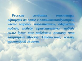 Русские солдаты, ополченцы, офицеры во главе с главнокомандующим, «всем миро