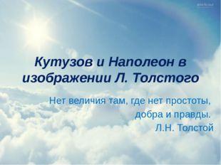 Кутузов и Наполеон в изображении Л. Толстого Нет величия там, где нет простот