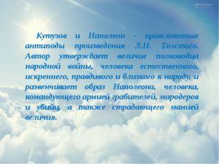 Кутузов и Наполеон - нравственные антиподы произведения Л.Н. Толстого. Автор