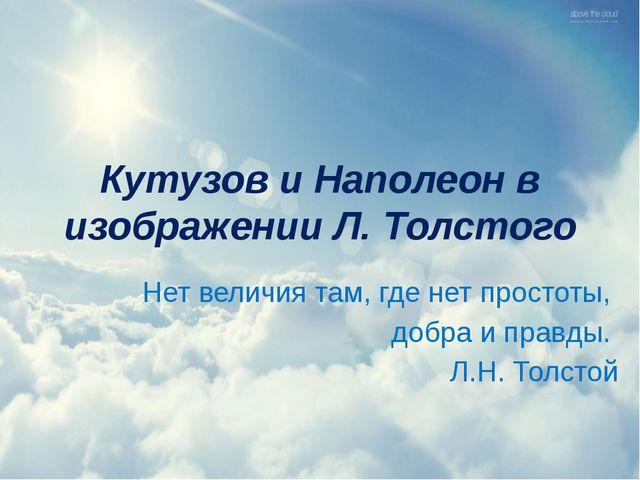 Кутузов и Наполеон в изображении Л. Толстого Нет величия там, где нет простот...