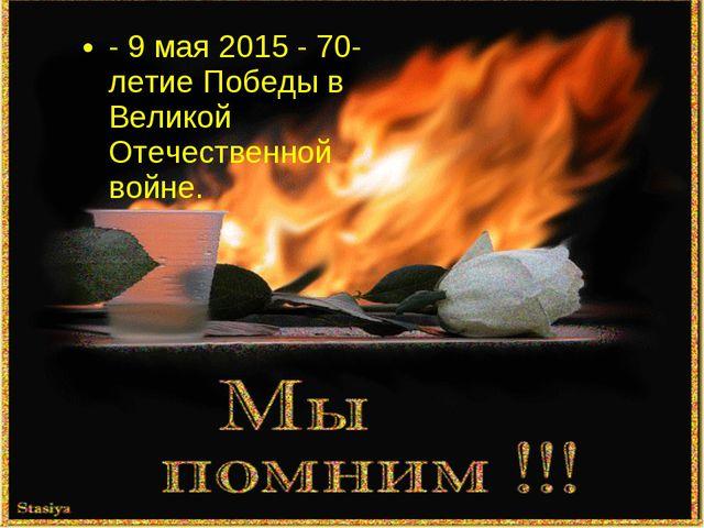 - 9 мая 2015 - 70-летие Победы в Великой Отечественной войне.