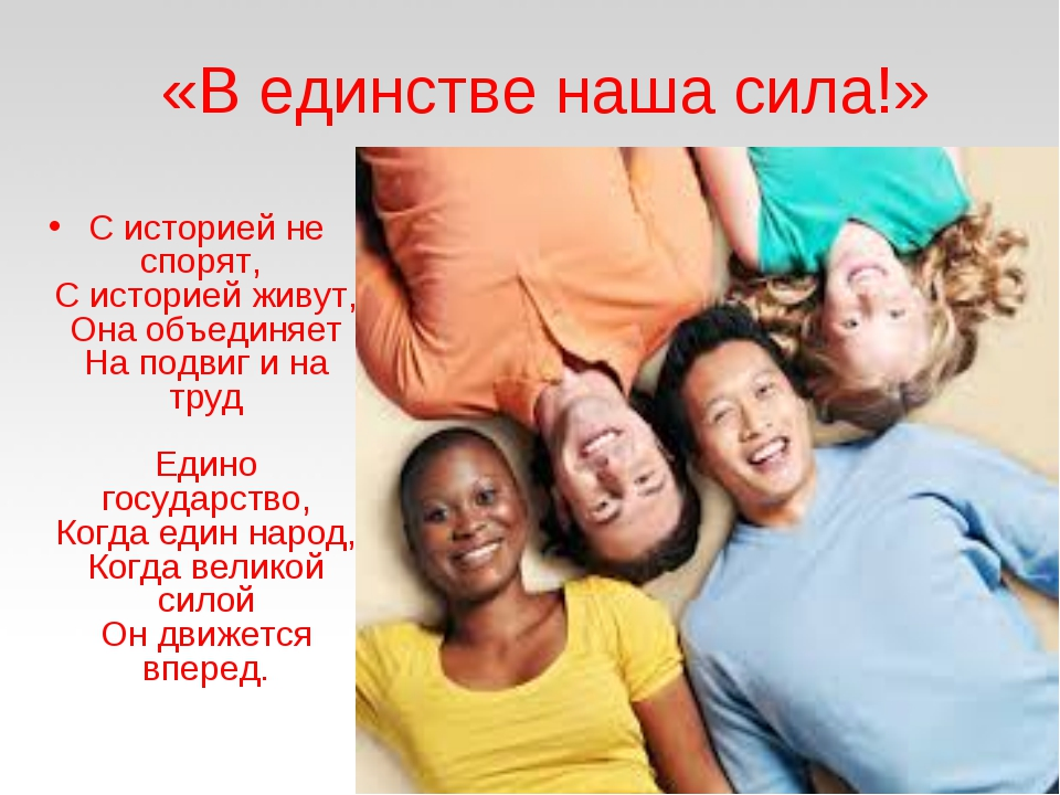 «В единстве наша сила!» С историей не спорят, С историей живут, Она объединя...