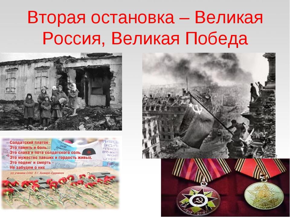 Вторая остановка – Великая Россия, Великая Победа