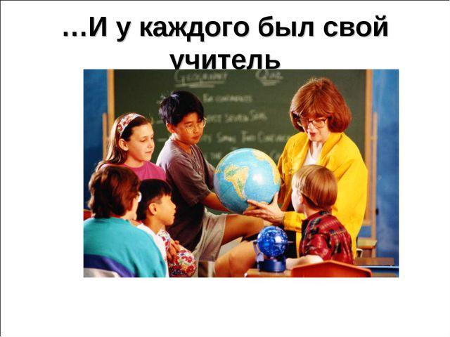 …И у каждого был свой учитель