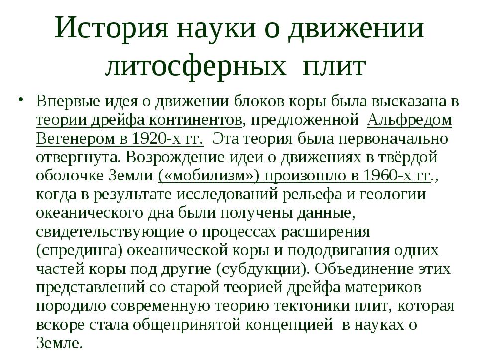 История науки о движении литосферных плит Впервые идея о движении блоков коры...