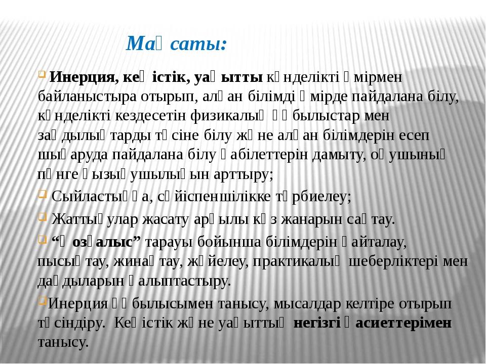 Мақсаты: Инерция, кеңістік, уақытты күнделікті өмірмен байланыстыра отырып, а...