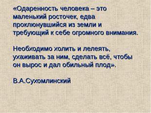 «Одаренность человека – это маленький росточек, едва проклюнувшийся из земли