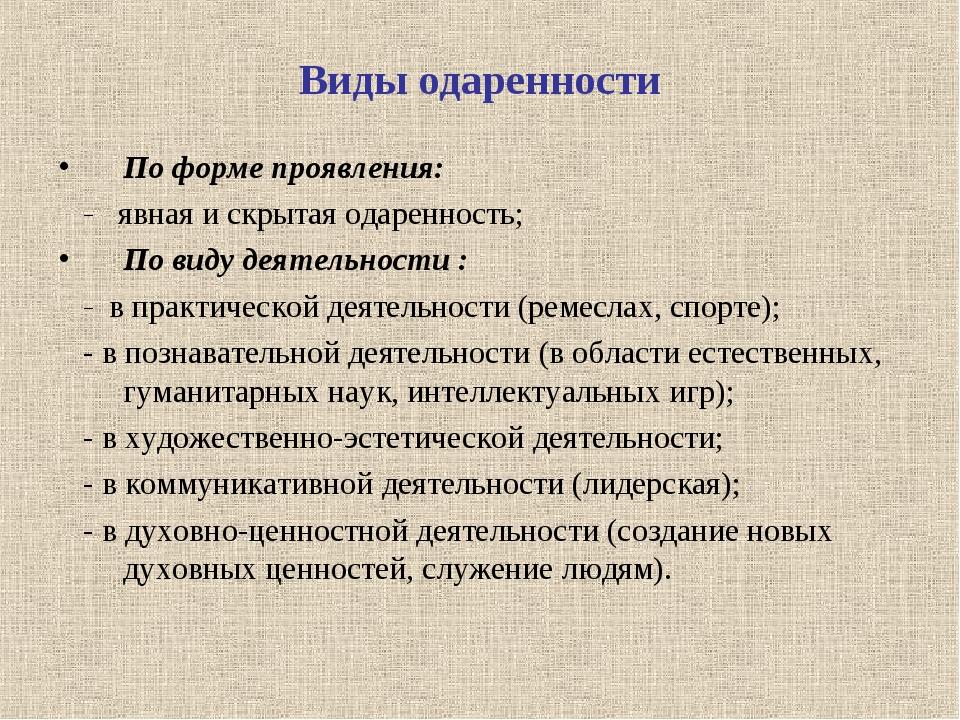 Виды одаренности По форме проявления: - явная и скрытая одаренность; По виду...