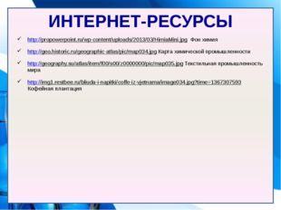 ИНТЕРНЕТ-РЕСУРСЫ http://propowerpoint.ru/wp-content/uploads/2013/03/HimiaMini