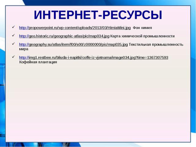 ИНТЕРНЕТ-РЕСУРСЫ http://propowerpoint.ru/wp-content/uploads/2013/03/HimiaMini...