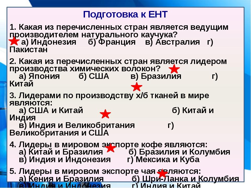 Подготовка к ЕНТ 1. Какая из перечисленных стран является ведущим производите...