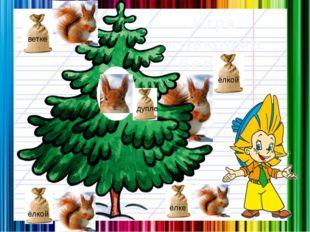 Игра «Накорми белок» ветке ёлкой ёлке ёлкой дупле