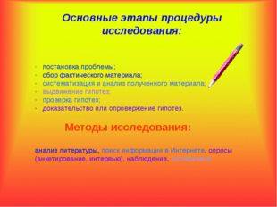 Основные этапы процедуры исследования: · постановка проблемы; · сбор факт