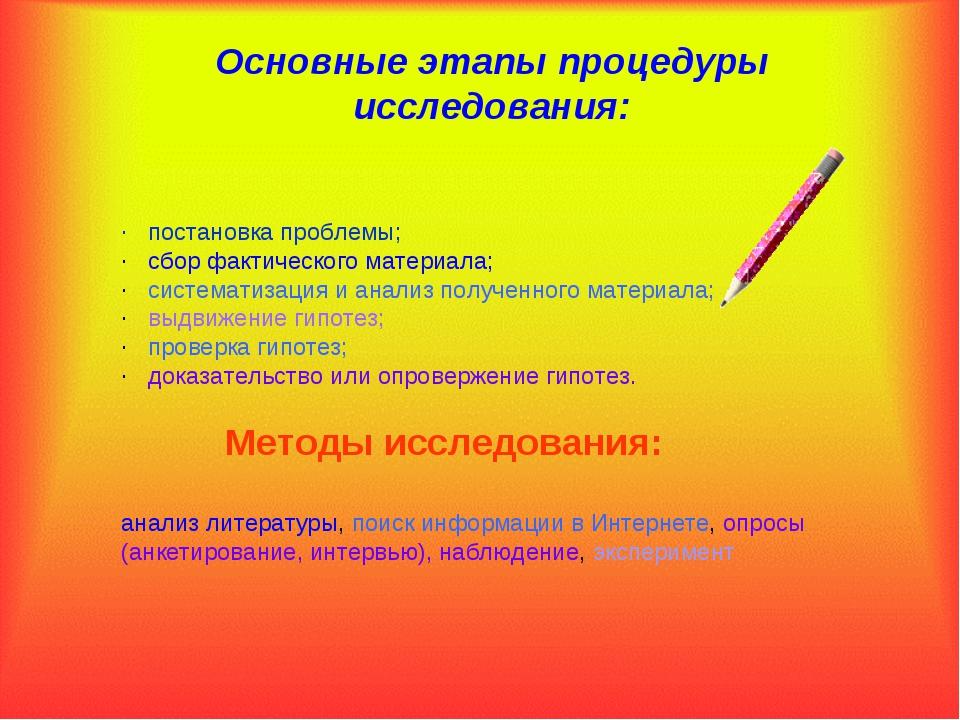 Основные этапы процедуры исследования: · постановка проблемы; · сбор факт...