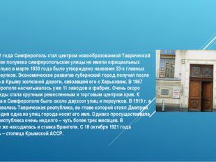 8 октября 1802 года Симферополь стал центром новообразованной Таврической губ