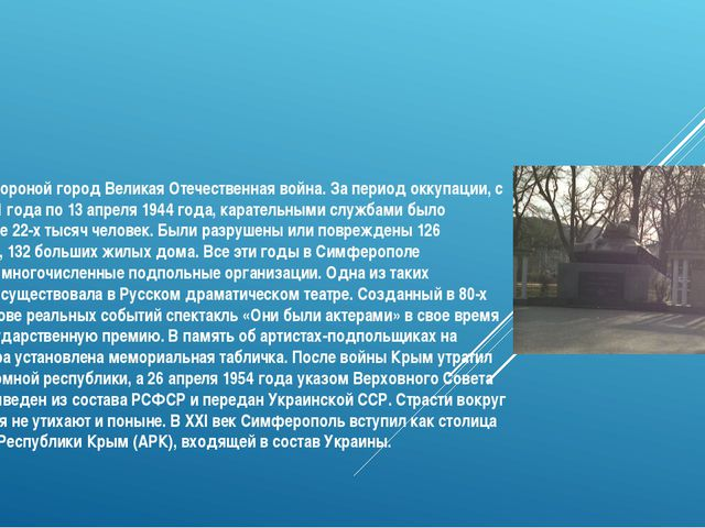 Не обошла стороной город Великая Отечественная война. За период оккупации, с...