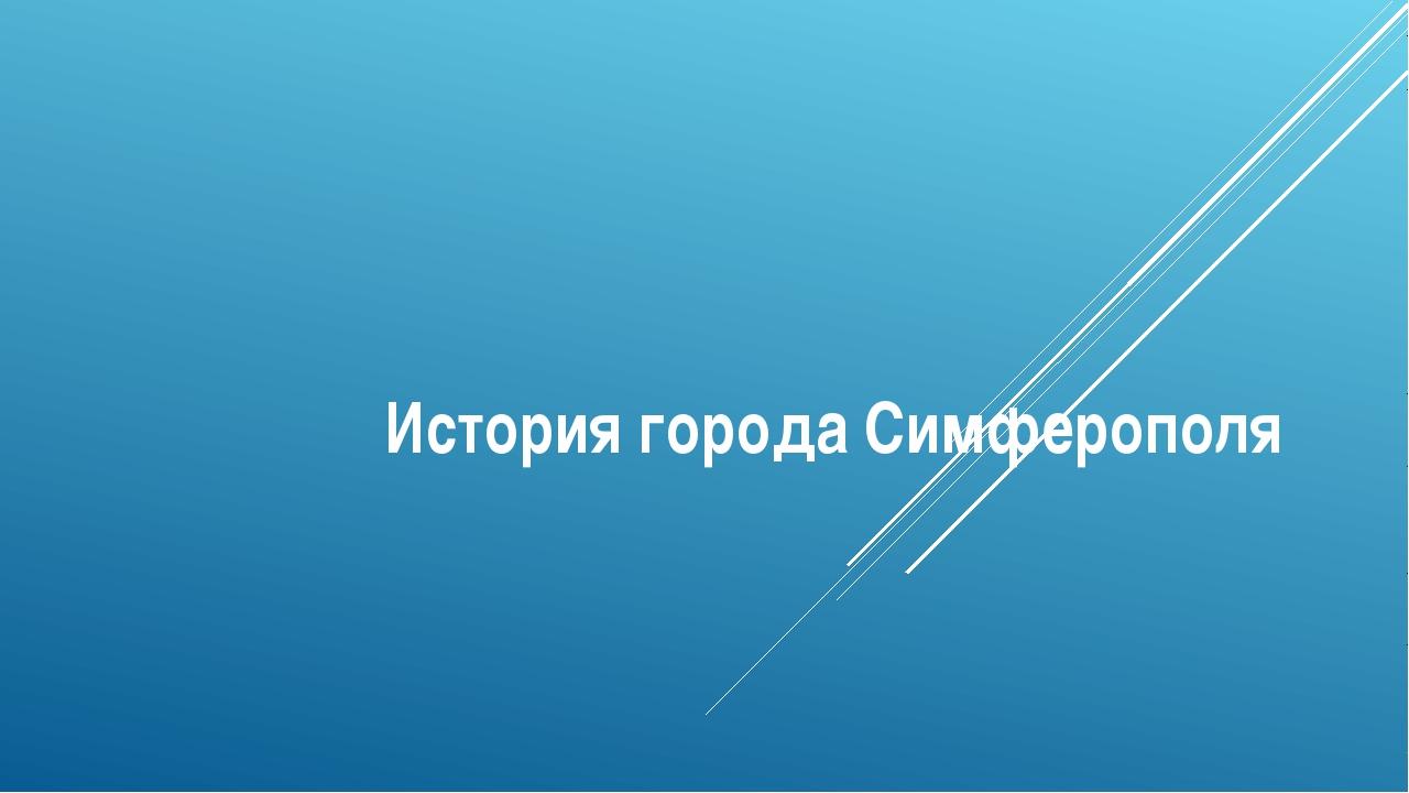 История города Симферополя