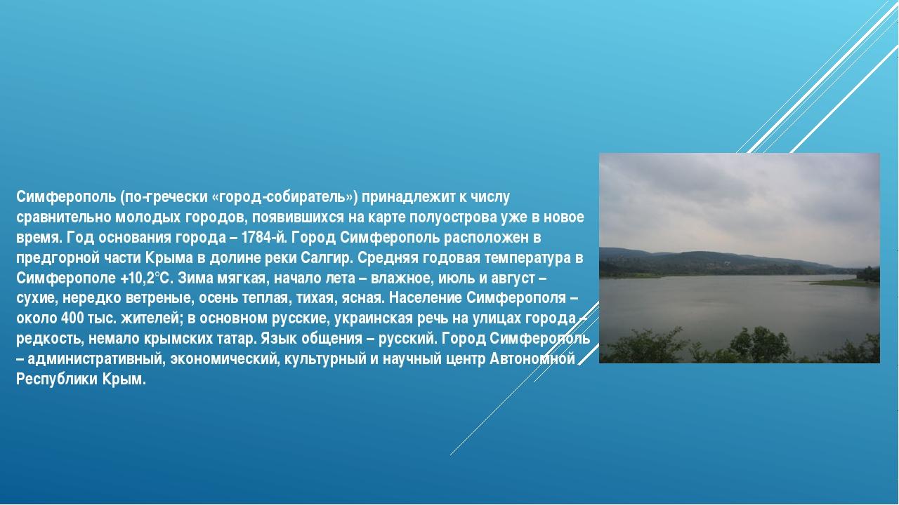 Симферополь (по-гречески «город-cобиратель») принадлежит к числу сравнительно...