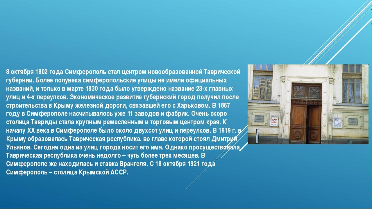 8 октября 1802 года Симферополь стал центром новообразованной Таврической губ...