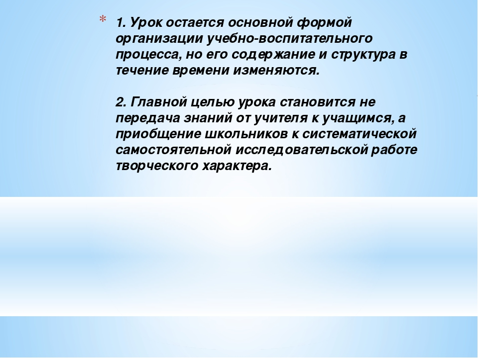 1. Урок остается основной формой организации учебно-воспитательного процесса,...