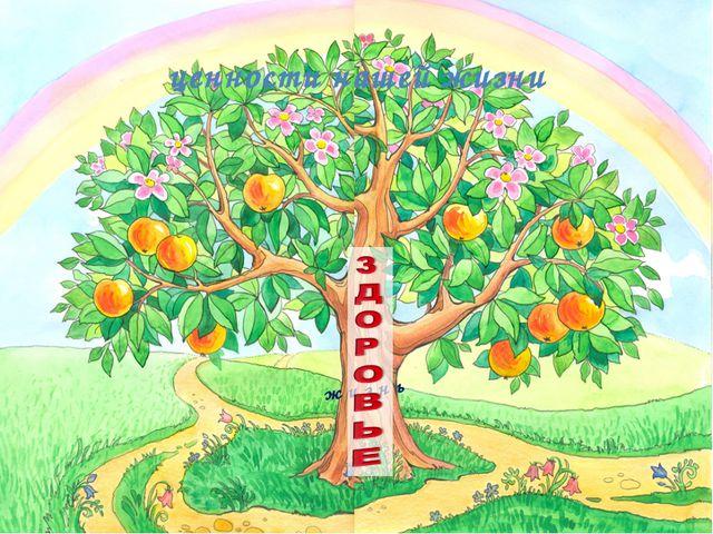 ценности нашей жизни жизнь http://linda6035.ucoz.ru/