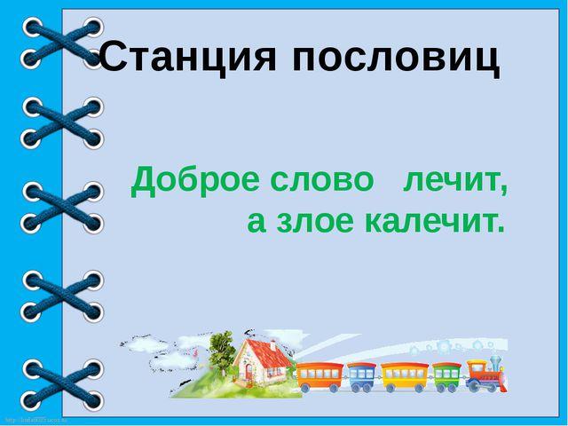 Доброе словолечит, а злое калечит. Станция пословиц http://linda6035.ucoz...