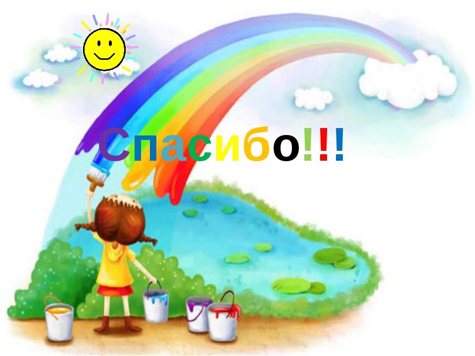 Спасибо!!! http://linda6035.ucoz.ru/