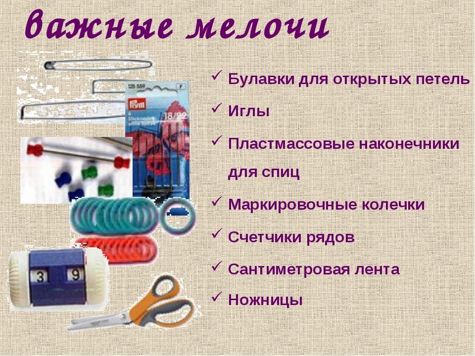 важные мелочи Булавки для открытых петель Иглы Пластмассовые наконечники для...
