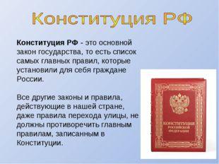 Конституция РФ - это основной закон государства, то есть список самых главных