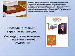 Президент России – гарант Конституции. Он следит за выполнением гражданами за
