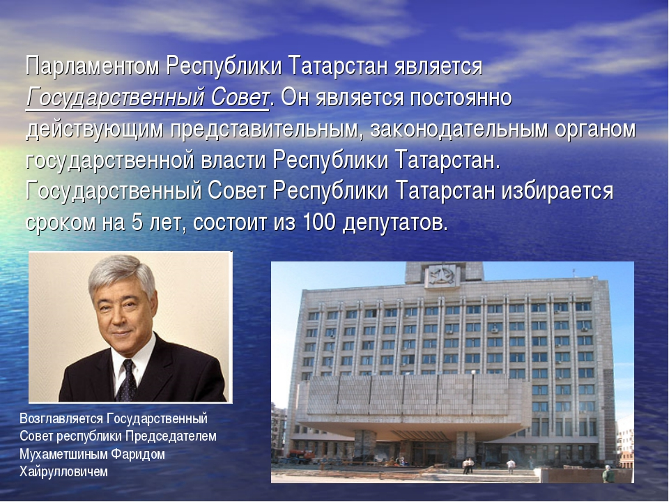 Парламентом Республики Татарстан является Государственный Совет. Он является...