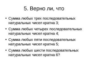 5. Верно ли, что Сумма любых трех последовательных натуральных чисел кратна 3