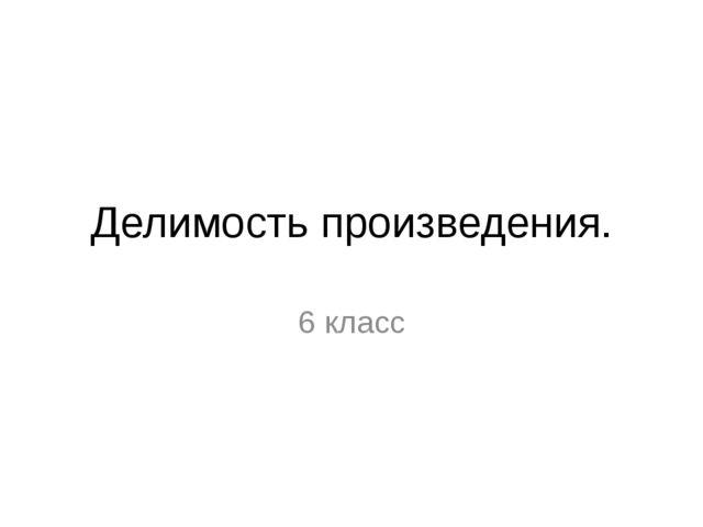 Делимость произведения. 6 класс