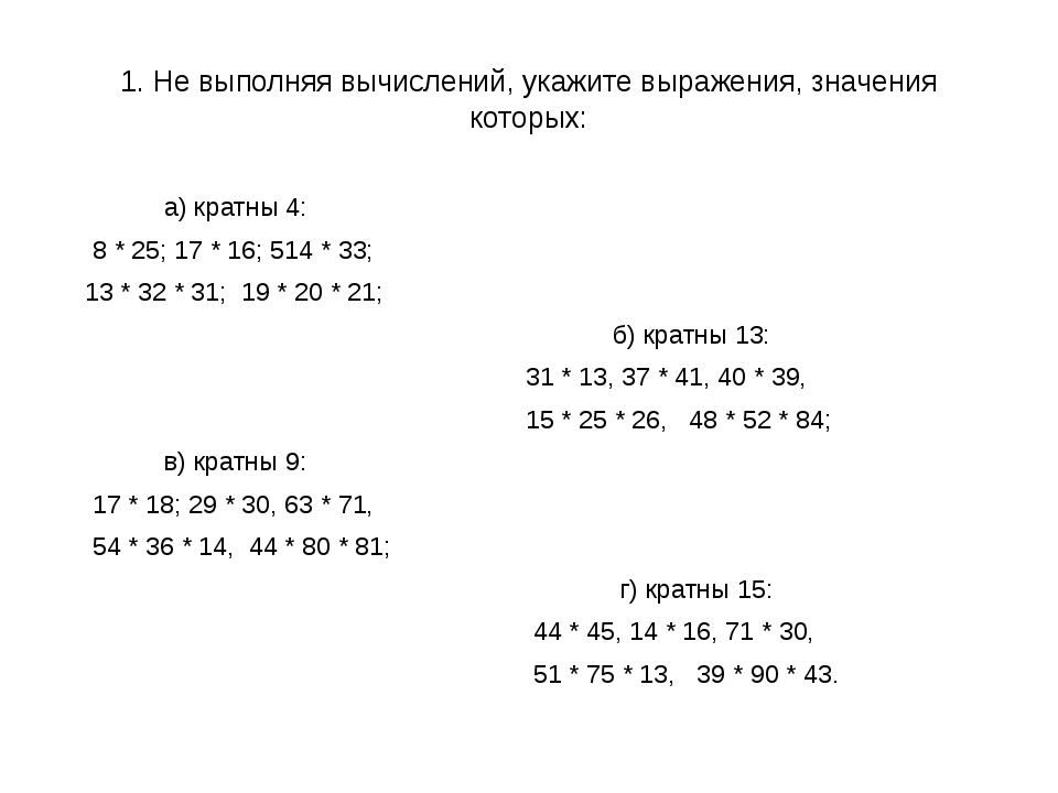 1. Не выполняя вычислений, укажите выражения, значения которых: а) кратны 4:...