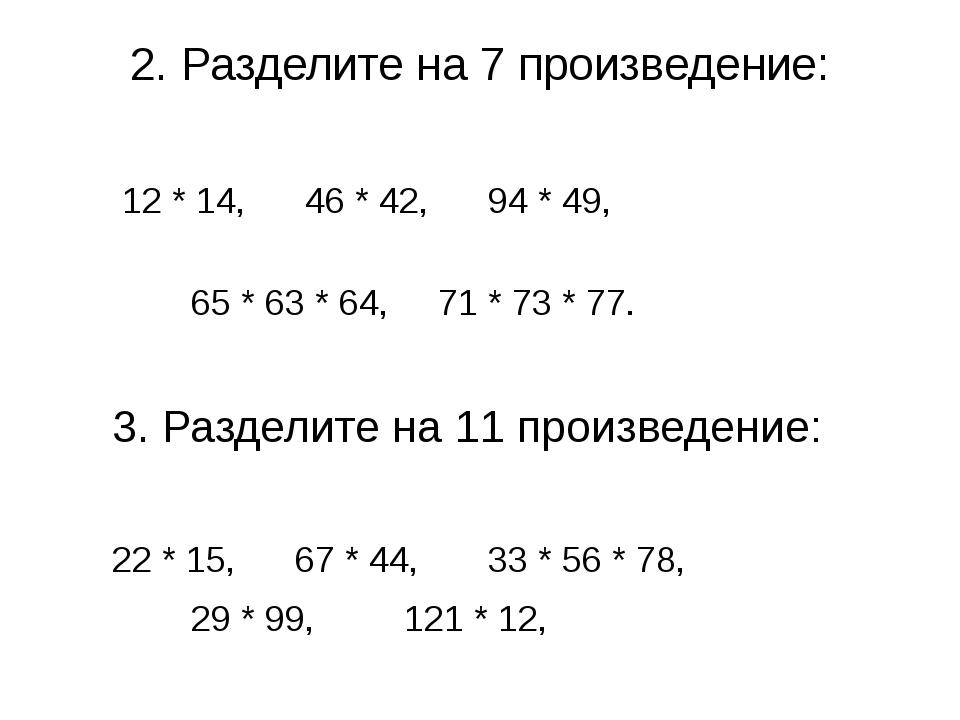 2. Разделите на 7 произведение: 12 * 14, 46 * 42, 94 * 49, 65 * 63 * 64, 71 *...