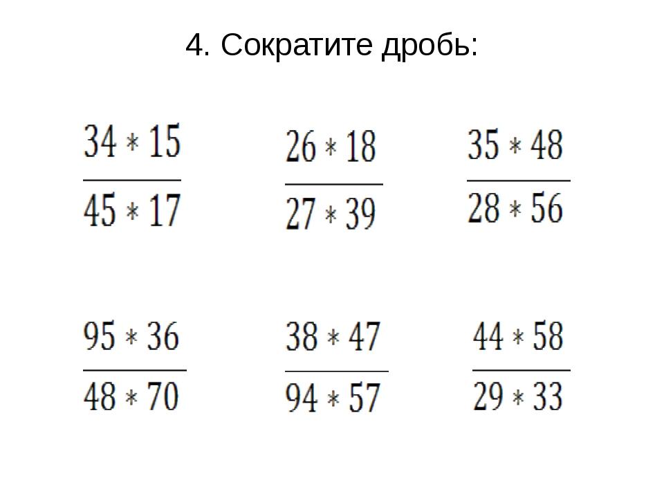 4. Сократите дробь: