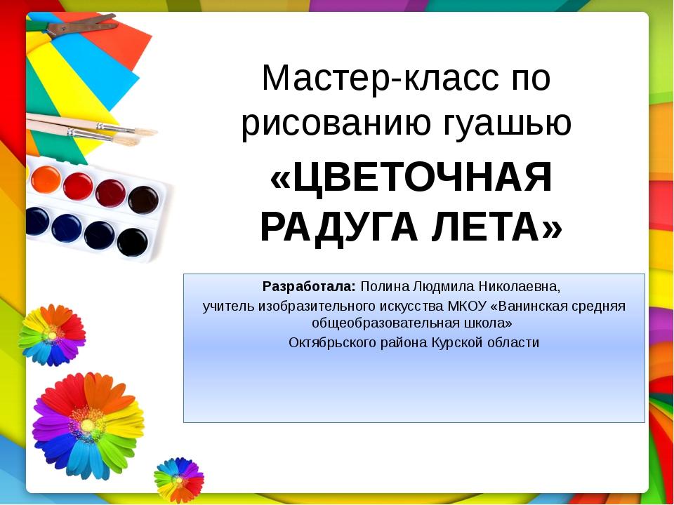 Мастер-класс по рисованию гуашью Разработала: Полина Людмила Николаевна, учит...