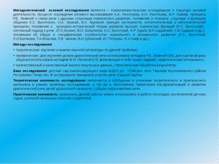 Методологической основой исследования являются – психолингвистические исследо