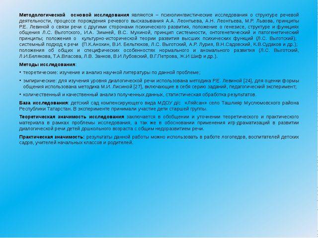 Методологической основой исследования являются – психолингвистические исследо...