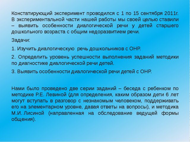 Констатирующий эксперимент проводился с 1 по 15 сентября 2011г. В эксперимент...