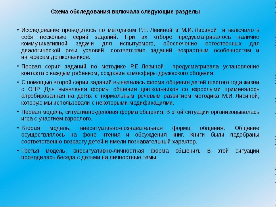 Схема обследования включала следующие разделы: Исследование проводилось по м...